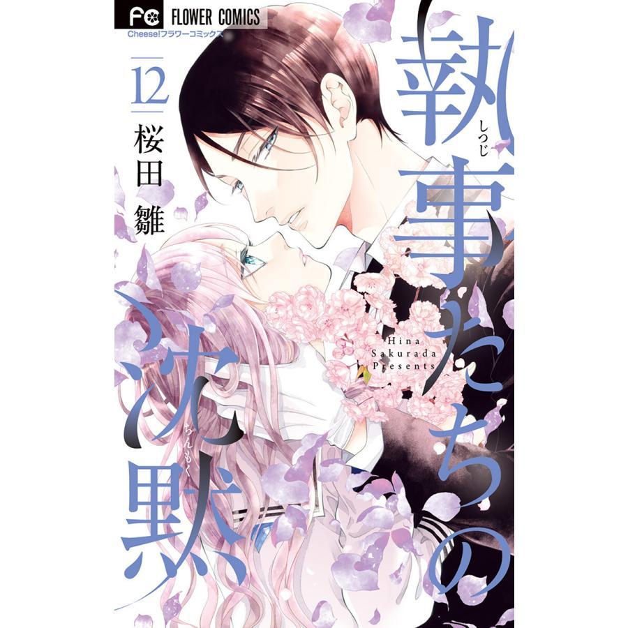 執事たちの沈黙 (12) 電子書籍版 / 桜田雛|ebookjapan
