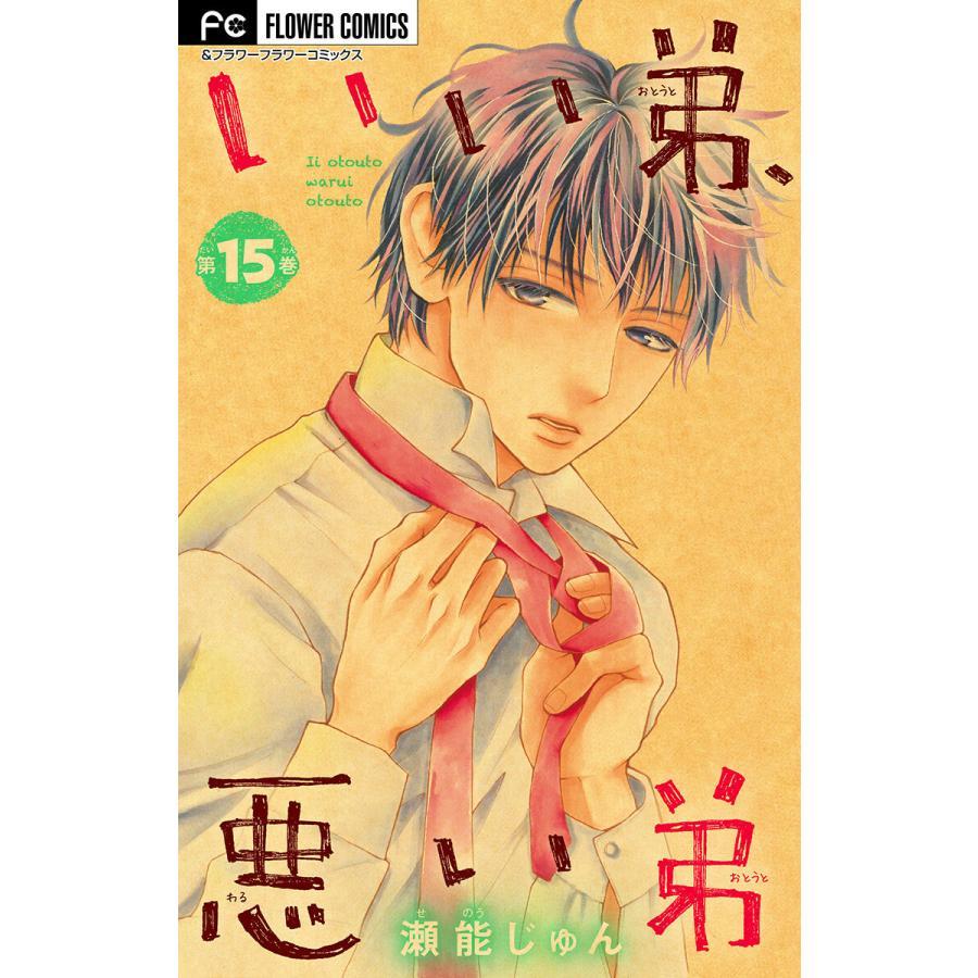 いい弟、悪い弟【マイクロ】 (15) 電子書籍版 / 瀬能じゅん|ebookjapan