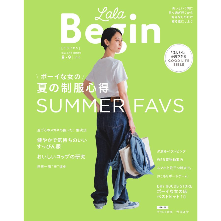 LaLa Begin 8・9 2020 電子書籍版 / LaLa Begin編集部 ebookjapan