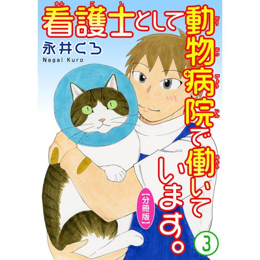 看護士として動物病院で働いています。【分冊版】 (3) 電子書籍版 / 永井くろ ebookjapan