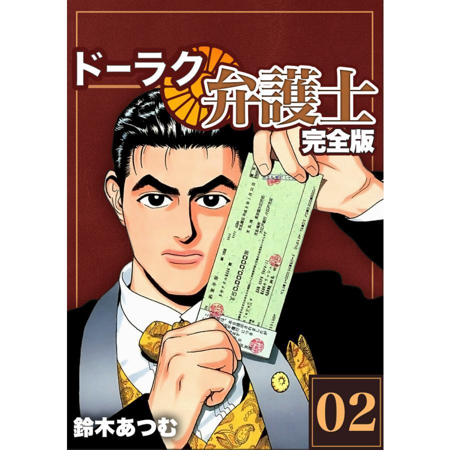 ドーラク弁護士【完全版】 (2) 電子書籍版 / 鈴木あつむ|ebookjapan