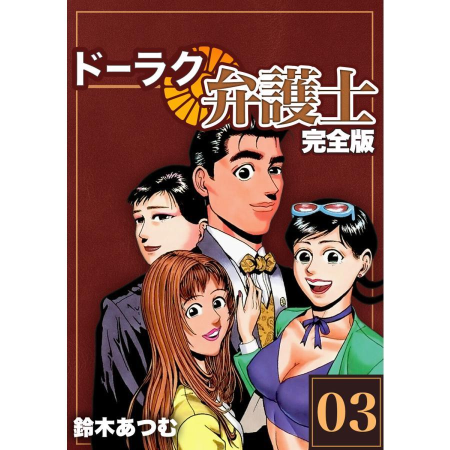 ドーラク弁護士【完全版】 (3) 電子書籍版 / 鈴木あつむ|ebookjapan