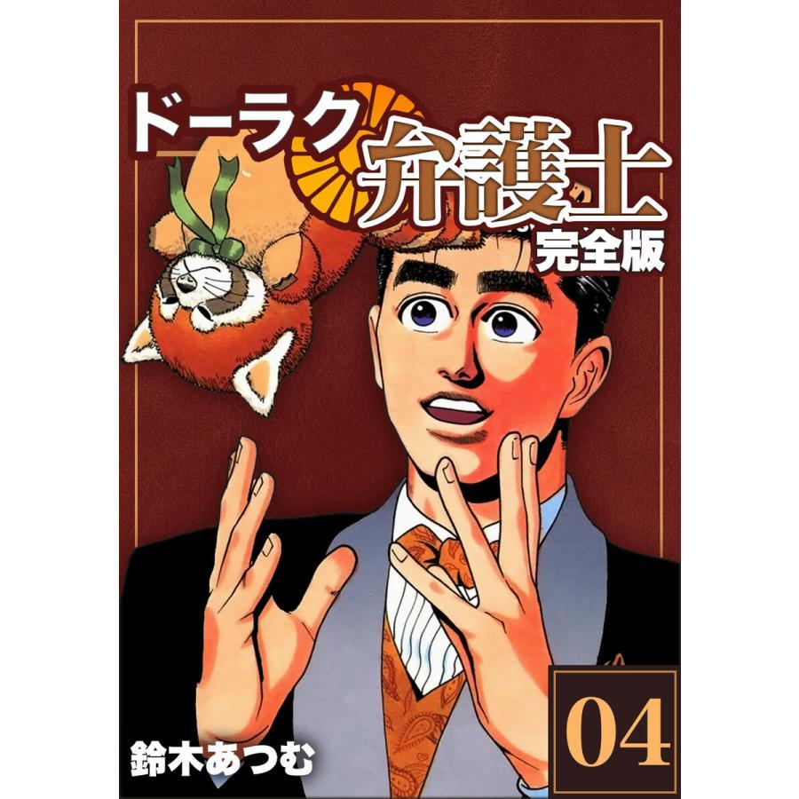 ドーラク弁護士【完全版】 (4) 電子書籍版 / 鈴木あつむ ebookjapan