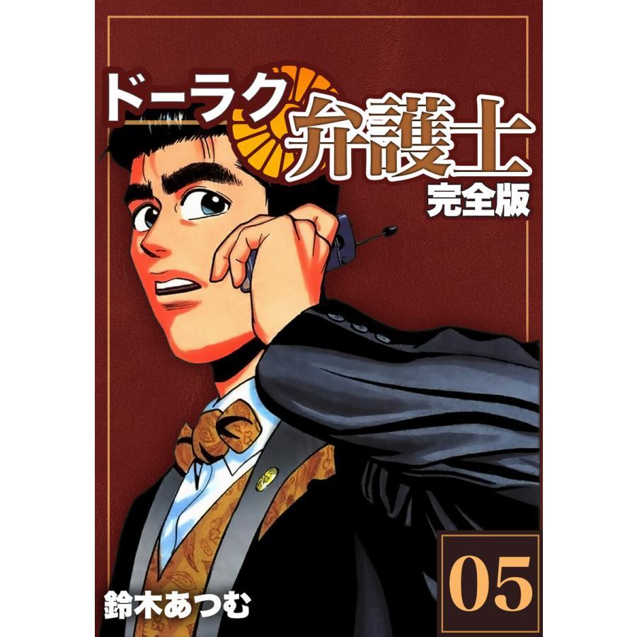 ドーラク弁護士【完全版】 (5) 電子書籍版 / 鈴木あつむ|ebookjapan