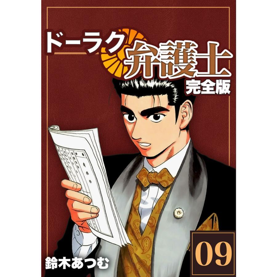 ドーラク弁護士【完全版】 (9) 電子書籍版 / 鈴木あつむ|ebookjapan