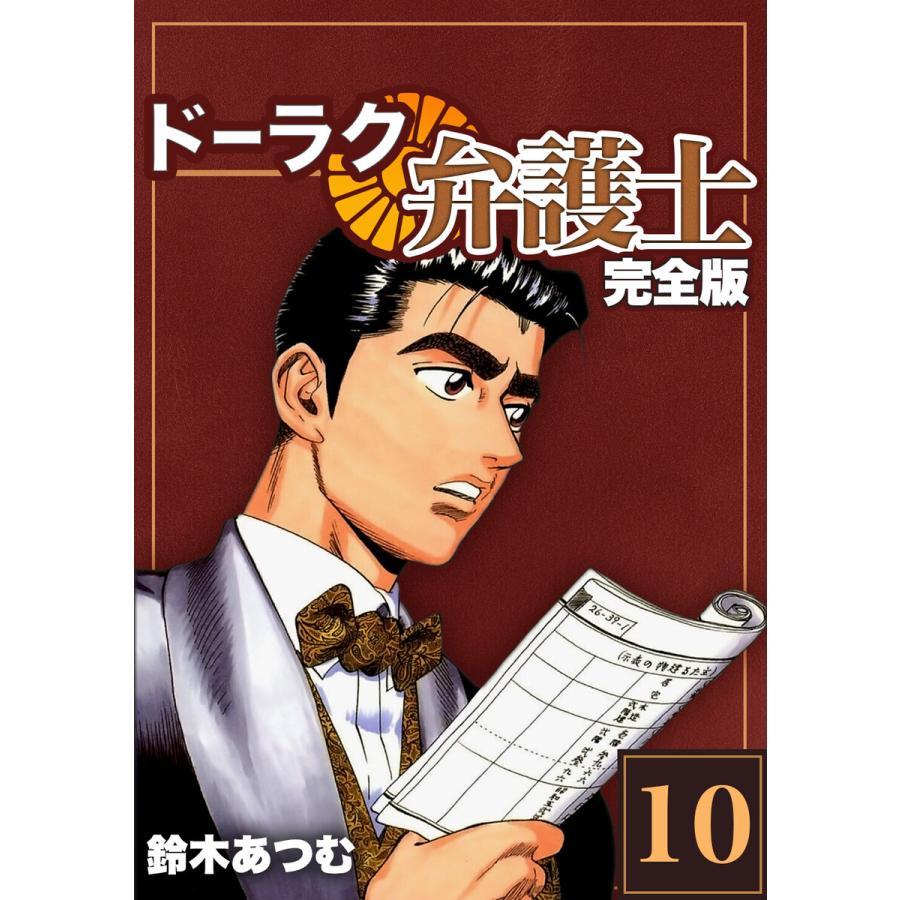 ドーラク弁護士【完全版】 (10) 電子書籍版 / 鈴木あつむ ebookjapan