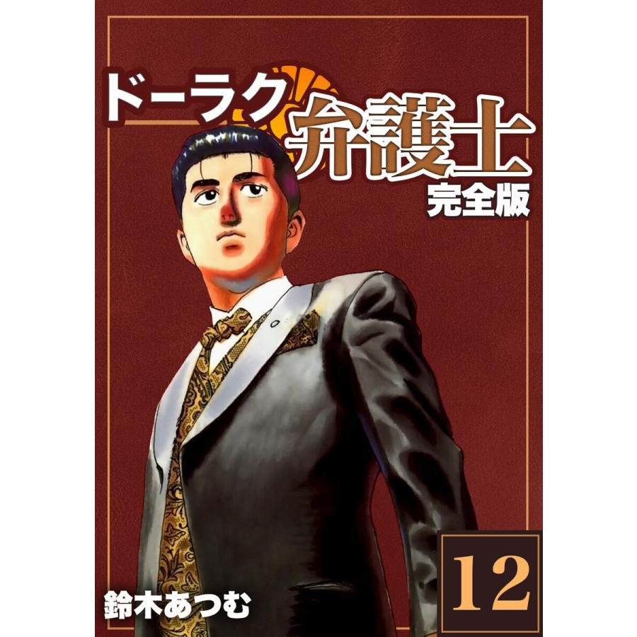 ドーラク弁護士【完全版】 (12) 電子書籍版 / 鈴木あつむ|ebookjapan