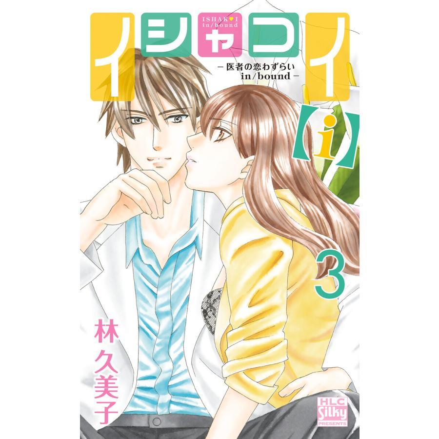 イシャコイ【i】 -医者の恋わずらい in/bound- (3) 電子書籍版 / 林久美子|ebookjapan