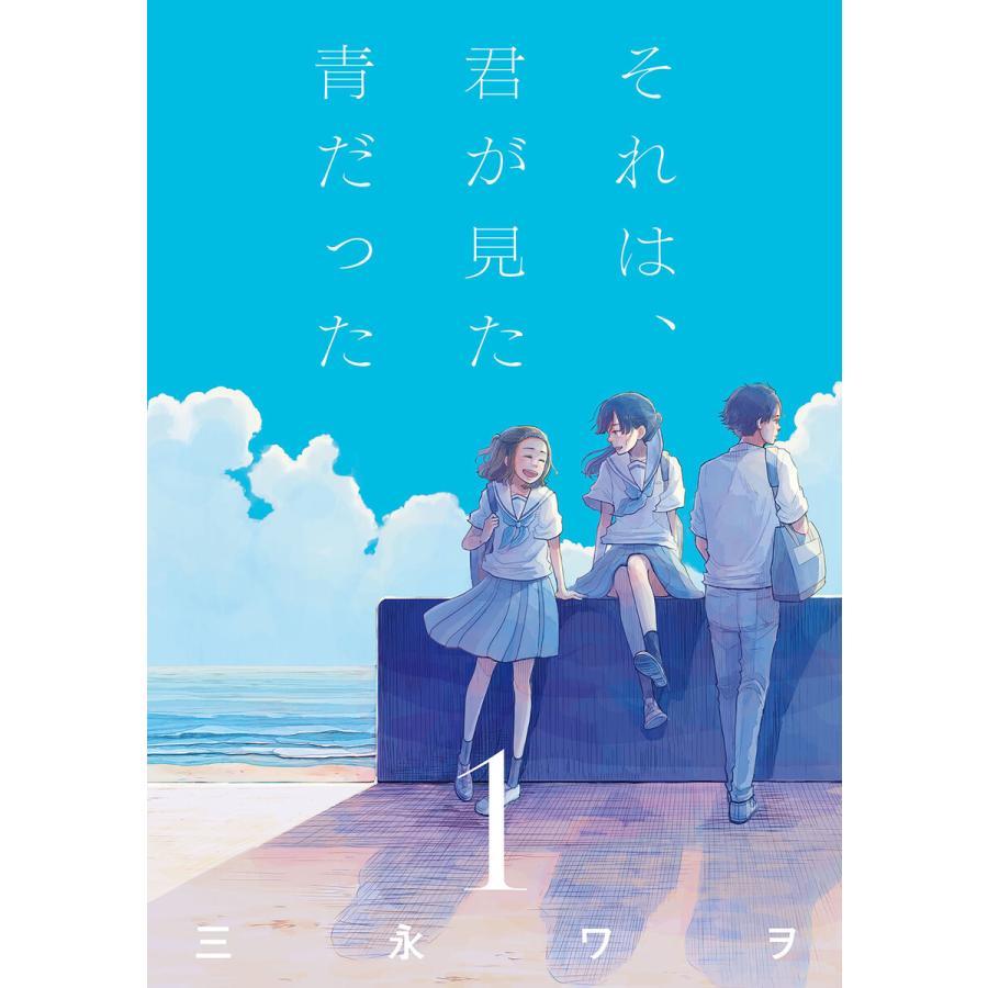 それは、君が見た青だった 1巻 電子書籍版 / 三永ワヲ ebookjapan