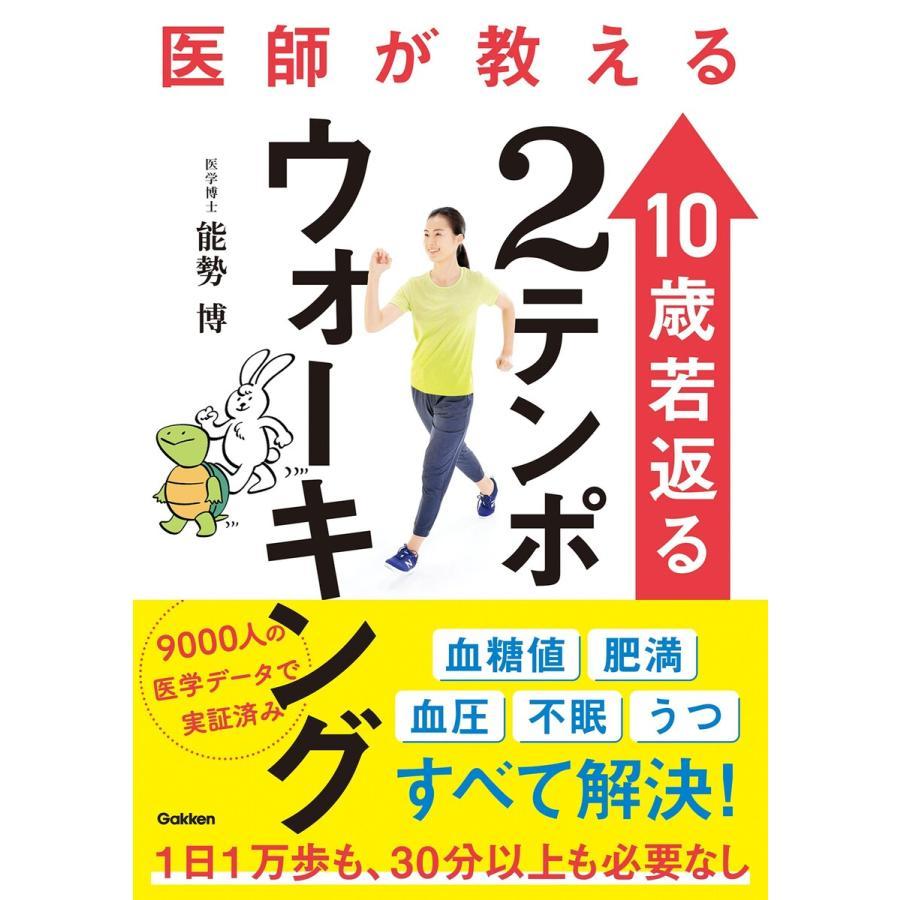 医師が教える 10歳若返る2テンポウォーキング 電子書籍版 / 能勢 博|ebookjapan