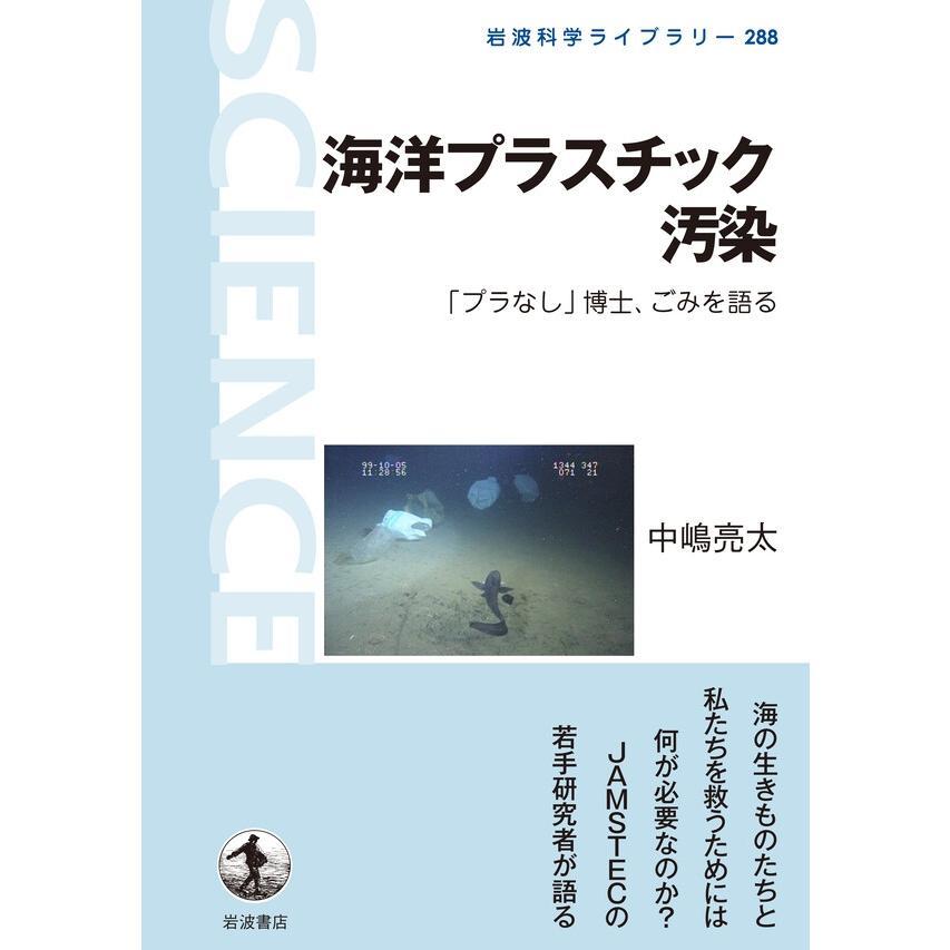 海洋プラスチック汚染 電子書籍版 / 中嶋亮太|ebookjapan