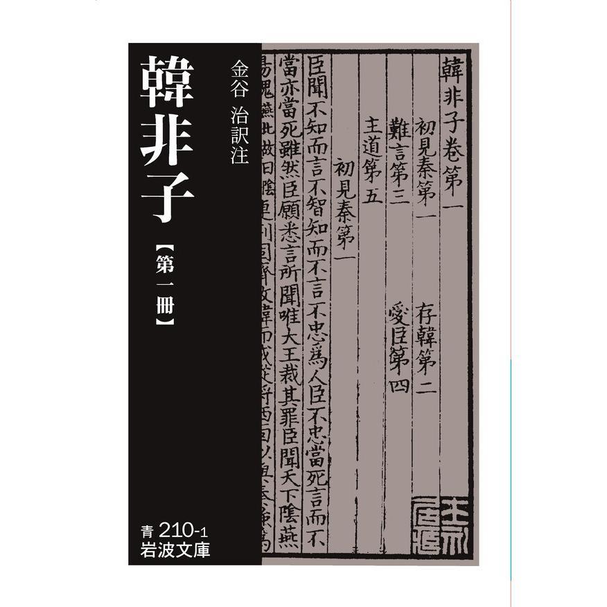 韓非子 第一冊 電子書籍版 / 韓非/金谷治 ebookjapan