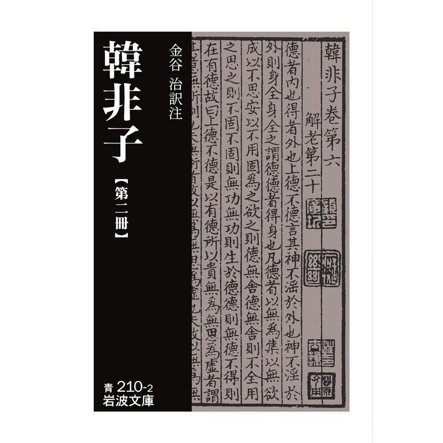 韓非子 第二冊 電子書籍版 / 韓非/金谷治|ebookjapan