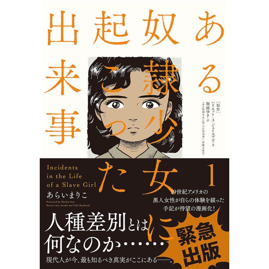 ある奴隷少女に起こった出来事 分冊版 (1) 電子書籍版 / あらいまりこ|ebookjapan