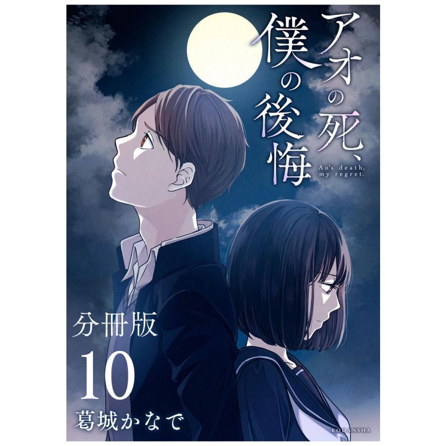 アオの死、僕の後悔 分冊版 (10) 電子書籍版 / 葛城かなで ebookjapan
