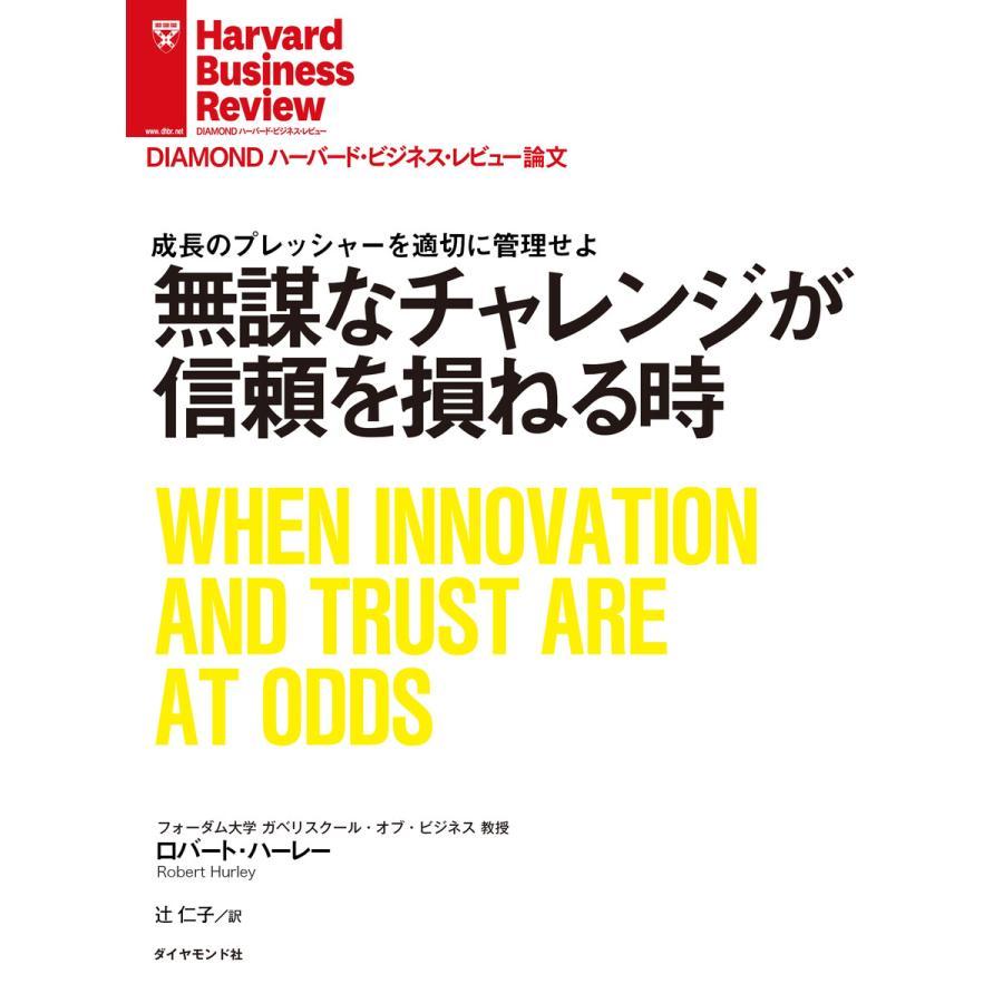 無謀なチャレンジが信頼を損ねる時 電子書籍版 / 著:ロバート・ハーレー|ebookjapan