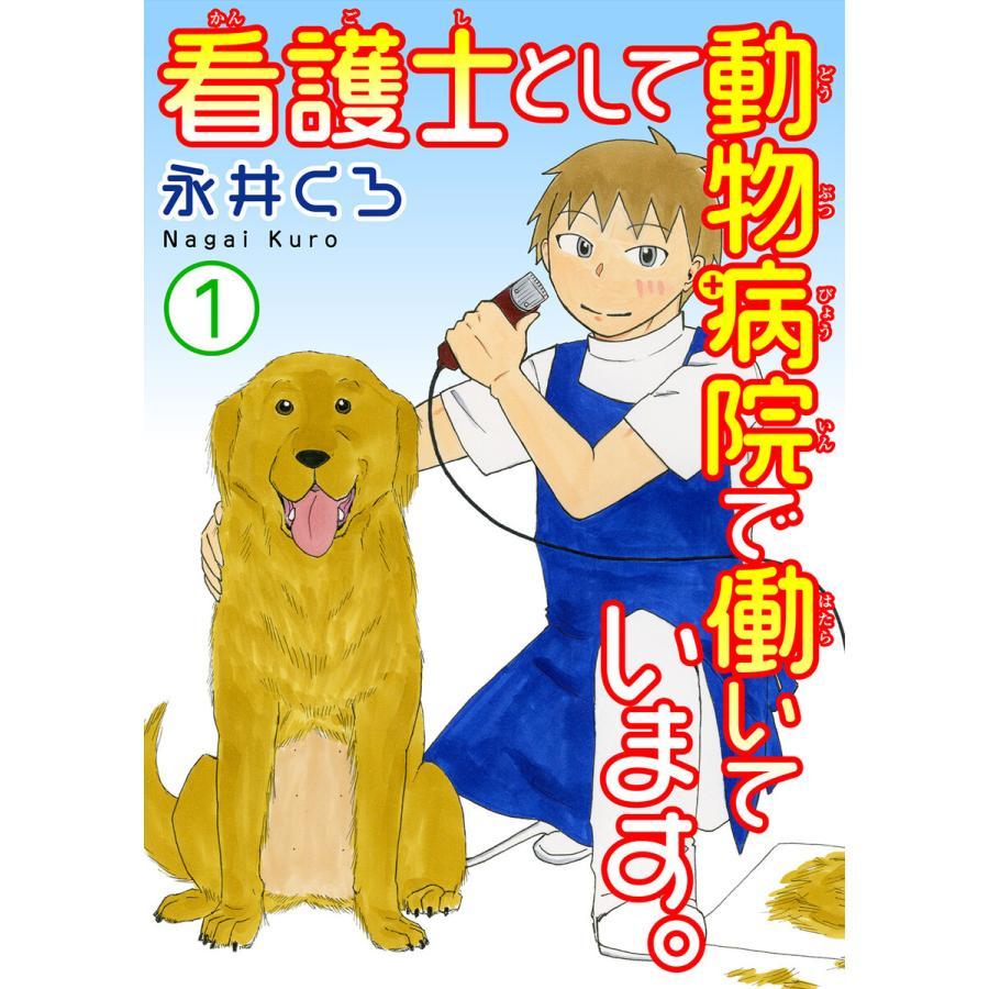 【初回50%OFFクーポン】看護士として動物病院で働いています。 (1) 電子書籍版 / 永井くろ ebookjapan