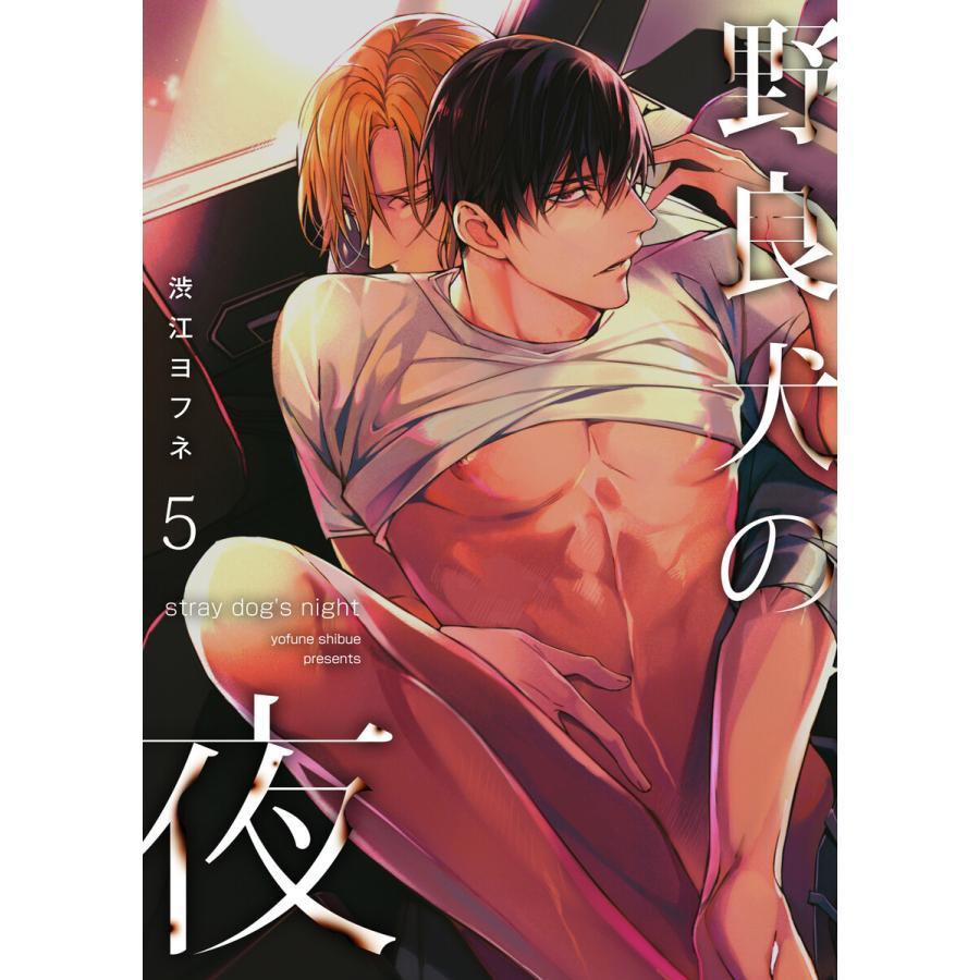 野良犬の夜(5) 電子書籍版 / 渋江ヨフネ|ebookjapan