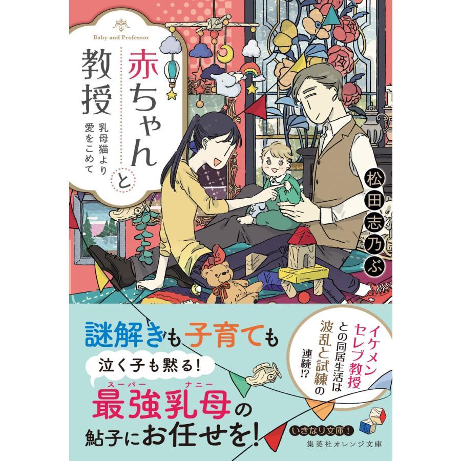 赤ちゃんと教授 乳母猫より愛をこめて 電子書籍版 / 松田志乃ぶ/はしゃ ebookjapan