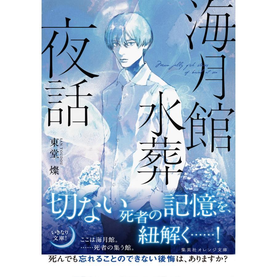 海月館水葬夜話 電子書籍版 / 東堂 燦/青藤スイ|ebookjapan