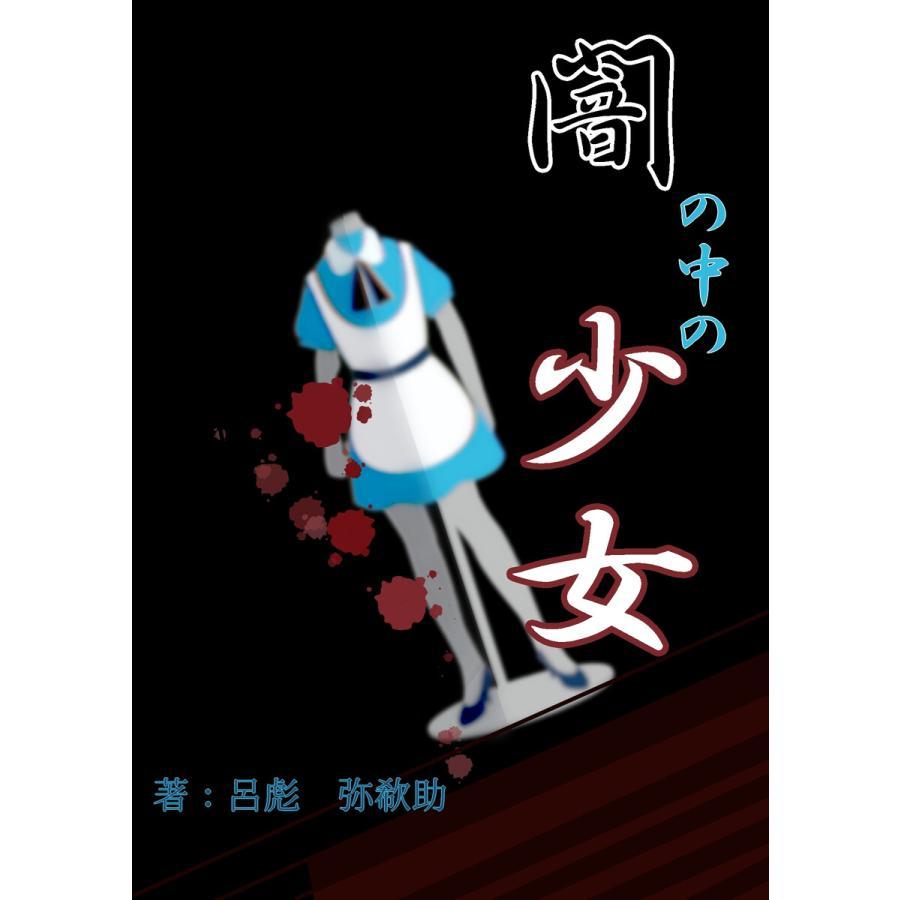 闇の中の少女 電子書籍版 / 呂彪 弥欷助|ebookjapan