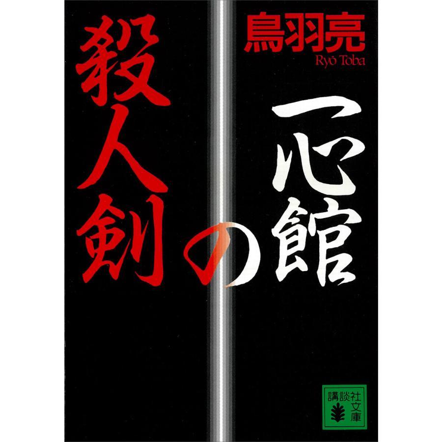 一心館の殺人剣 電子書籍版 / 鳥羽亮|ebookjapan