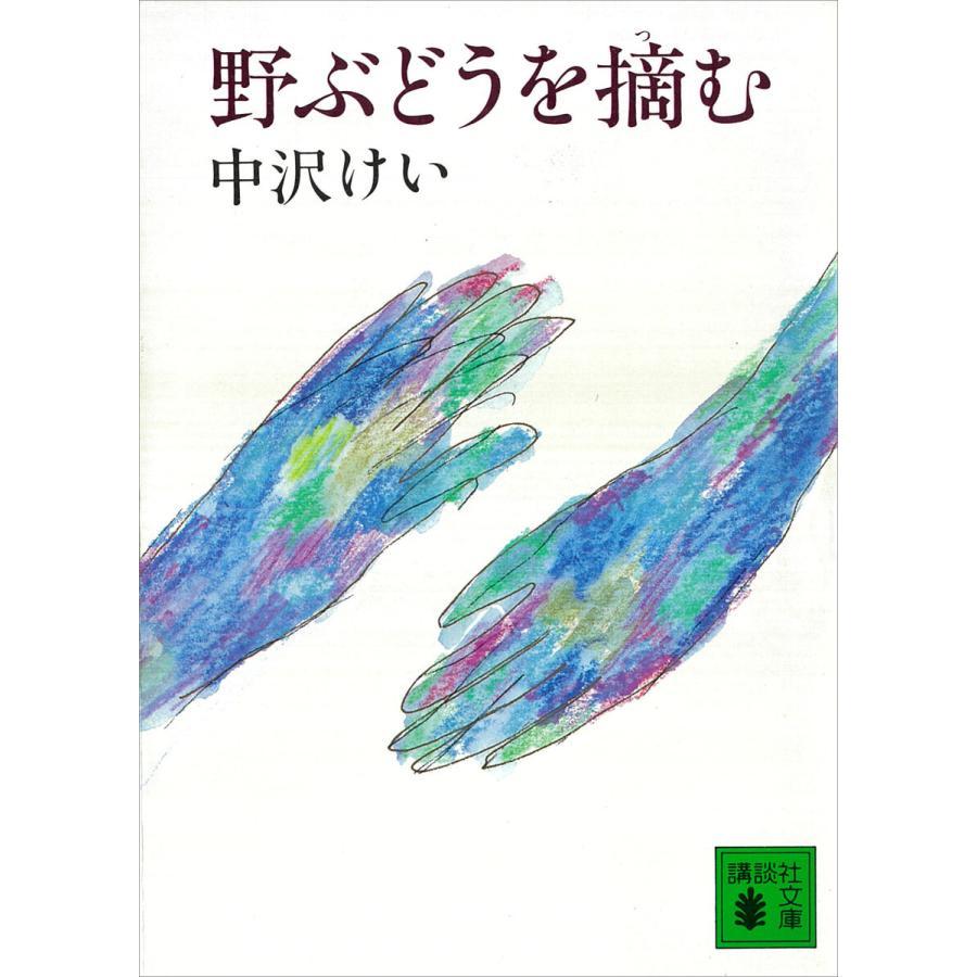 野ぶどうを摘む 電子書籍版 / 中沢けい|ebookjapan