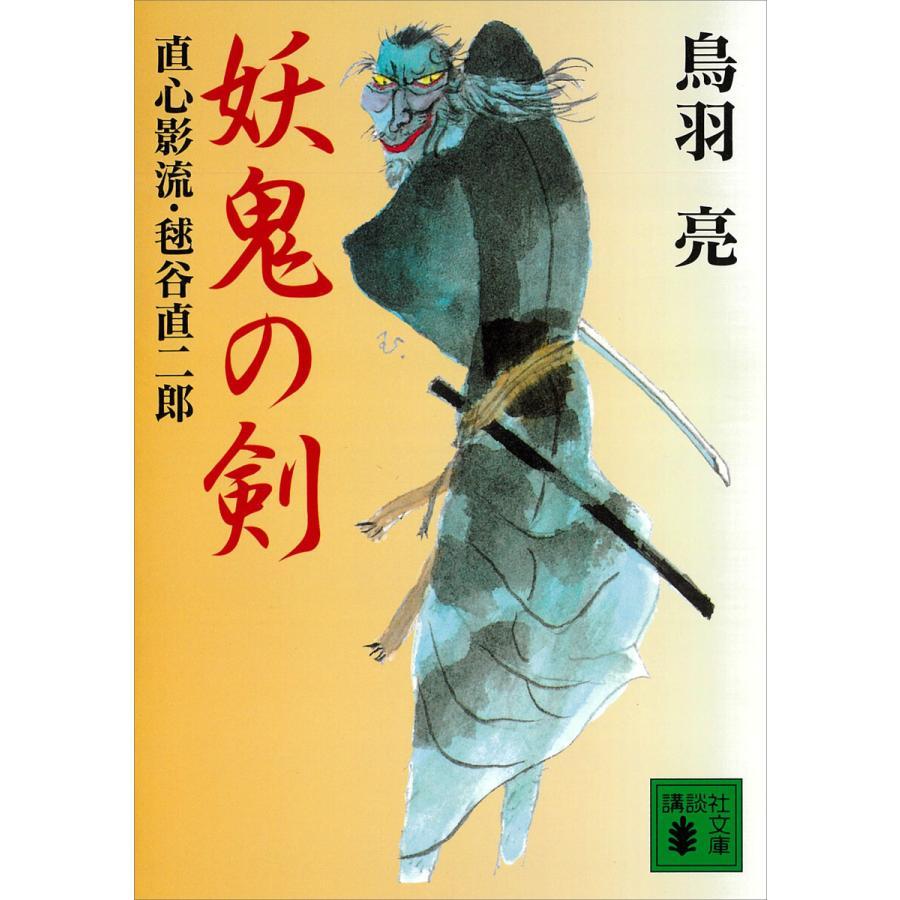 妖鬼の剣 電子書籍版 / 鳥羽亮|ebookjapan