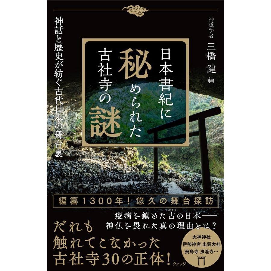日本書紀に秘められた古社寺の謎-神話と歴史が紡ぐ古代日本の舞台裏 電子書籍版 / 著:三橋健 ebookjapan