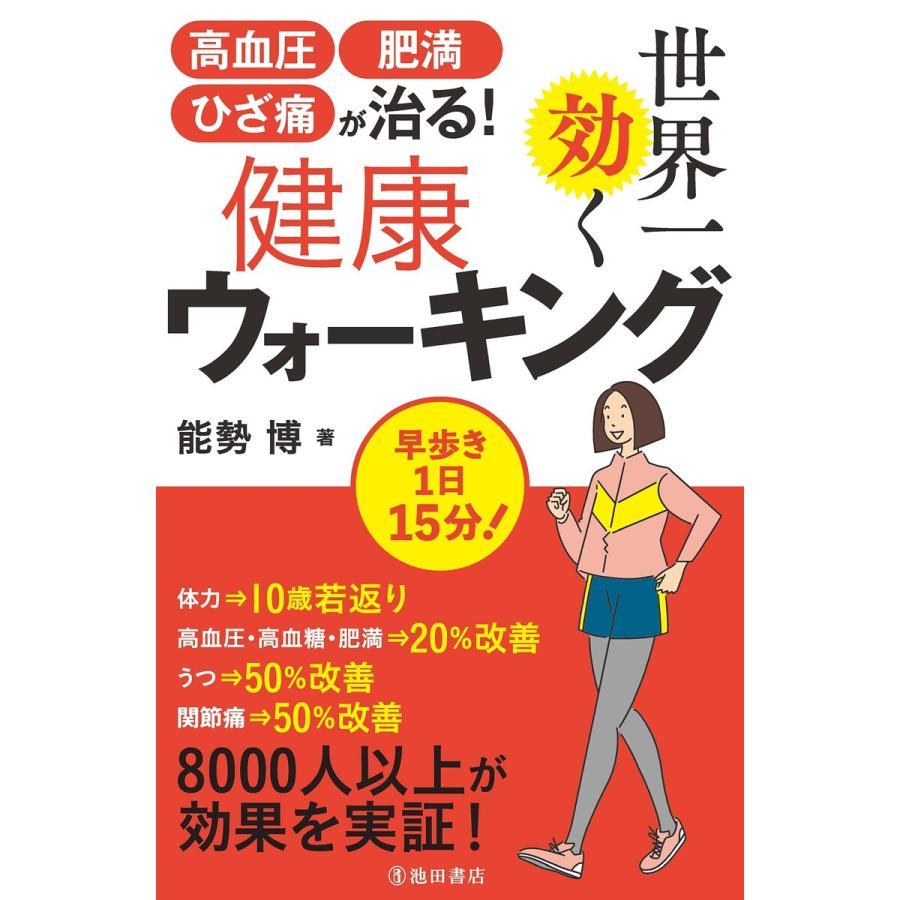 高血圧・肥満・ひざ痛が治る! 世界一効く健康ウォーキング(池田書店) 電子書籍版 / 能勢博|ebookjapan