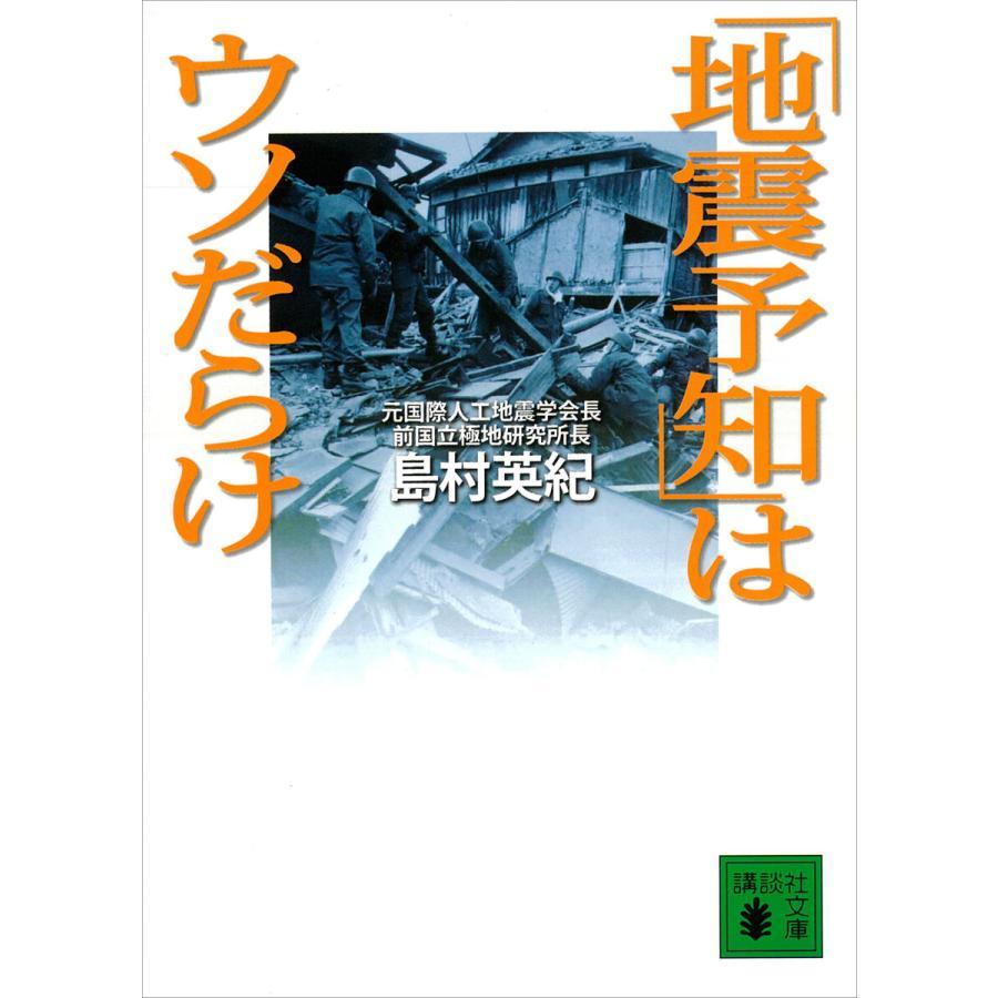 「地震予知」はウソだらけ 電子書籍版 / 島村英紀|ebookjapan