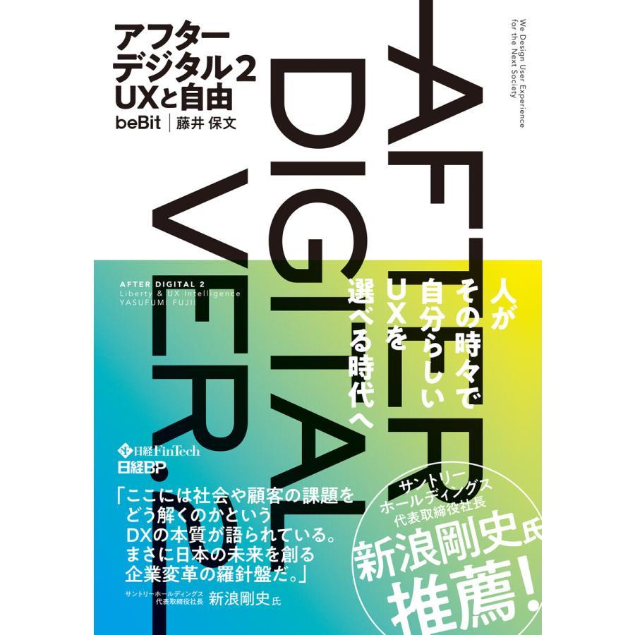 デジタル 2 アフター