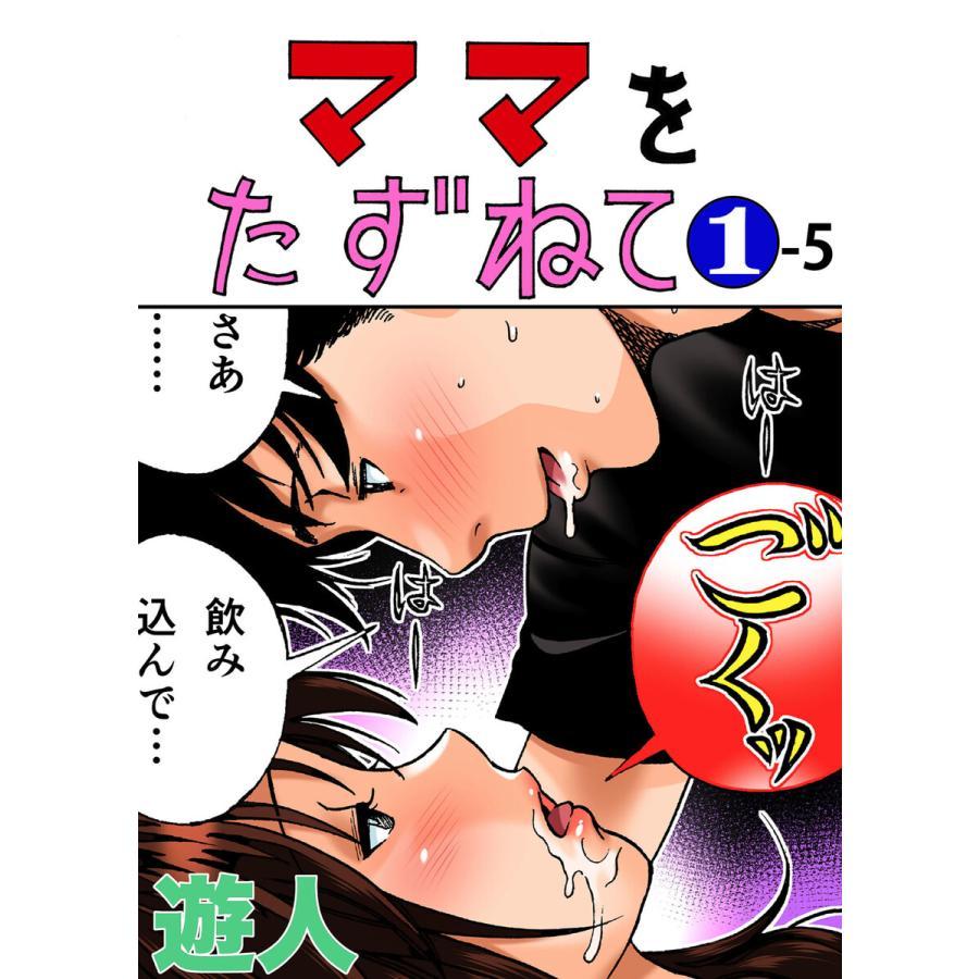 ママをたずねて 1-5【フルカラーコミック】 電子書籍版 / 遊人|ebookjapan