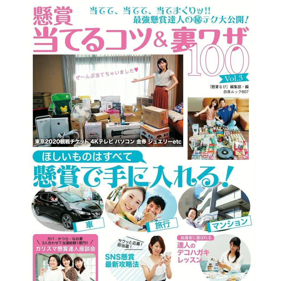 懸賞当てるコツ&裏ワザ100 Vol.3 電子書籍版 / 懸賞なび編集部 ebookjapan