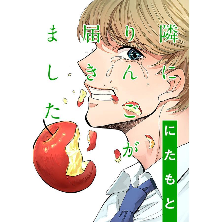 隣にりんごが届きました 分冊版 (2) 電子書籍版 / にたもと|ebookjapan