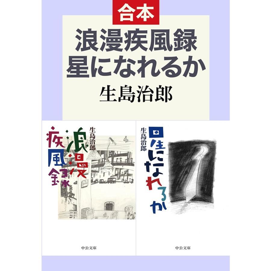 浪漫疾風録/星になれるか(合本) 電子書籍版 / 生島治郎 著|ebookjapan