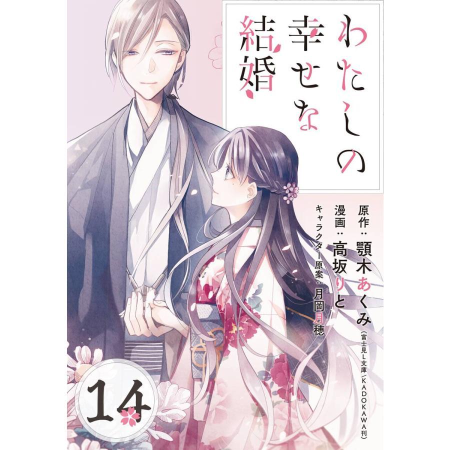 わたしの幸せな結婚【分冊版】 (14) 電子書籍版 ebookjapan