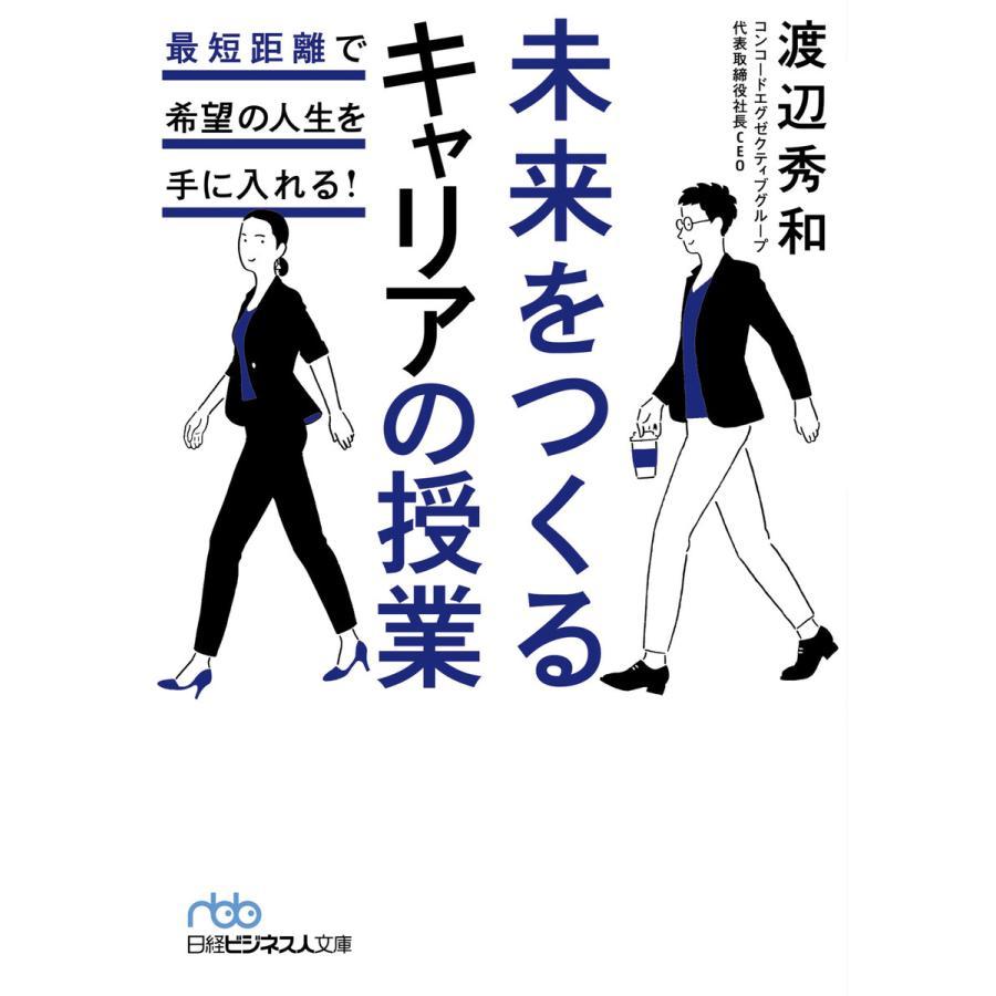 未来をつくるキャリアの授業 最短距離で希望の人生を手に入れる! 電子書籍版 / 著:渡辺秀和|ebookjapan