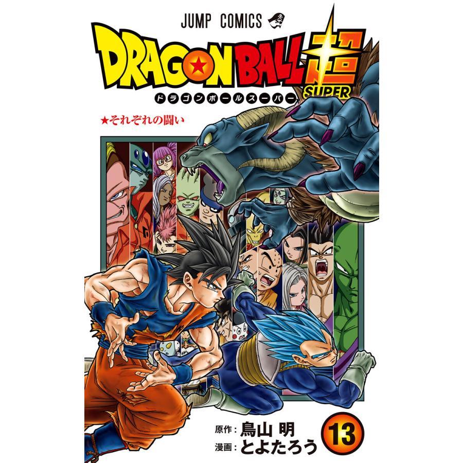 ドラゴンボール超 (13) 電子書籍版 / 漫画:とよたろう 原作:鳥山明 ebookjapan