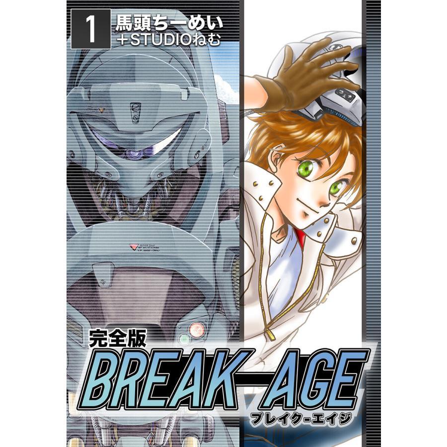 BREAK-AGE【完全版】 (1) 電子書籍版 / 馬頭ちーめい+STUDIOねむ|ebookjapan