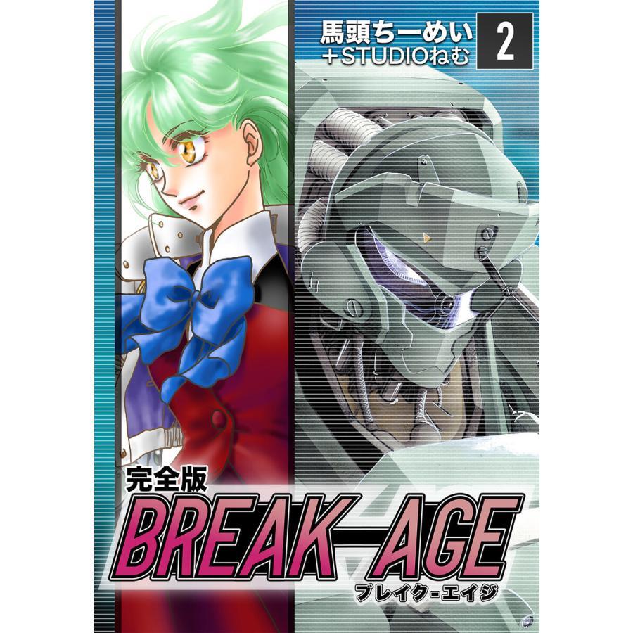 BREAK-AGE【完全版】 (2) 電子書籍版 / 馬頭ちーめい+STUDIOねむ|ebookjapan