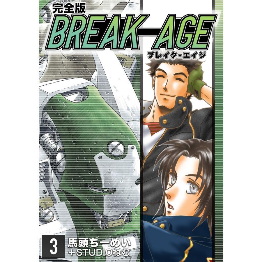 BREAK-AGE【完全版】 (3) 電子書籍版 / 馬頭ちーめい+STUDIOねむ ebookjapan