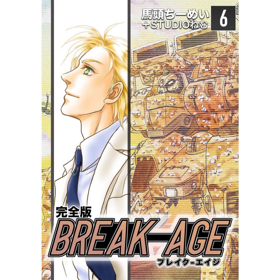 BREAK-AGE【完全版】 (6) 電子書籍版 / 馬頭ちーめい+STUDIOねむ|ebookjapan