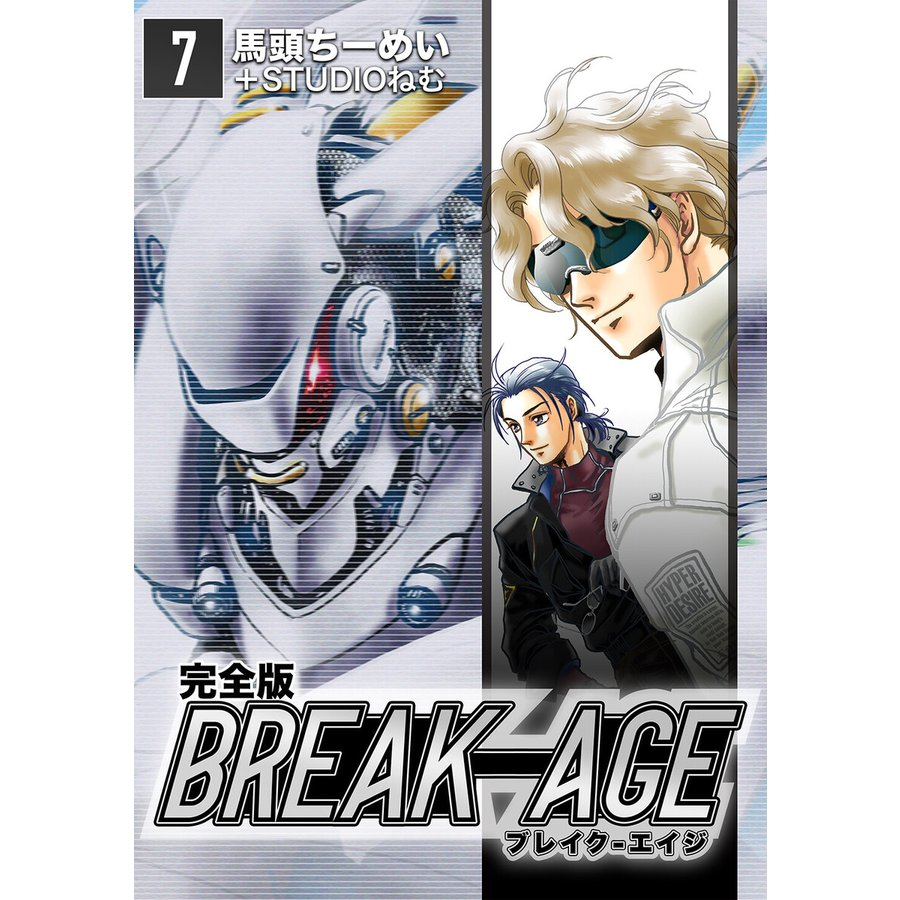BREAK-AGE【完全版】 (7) 電子書籍版 / 馬頭ちーめい+STUDIOねむ ebookjapan