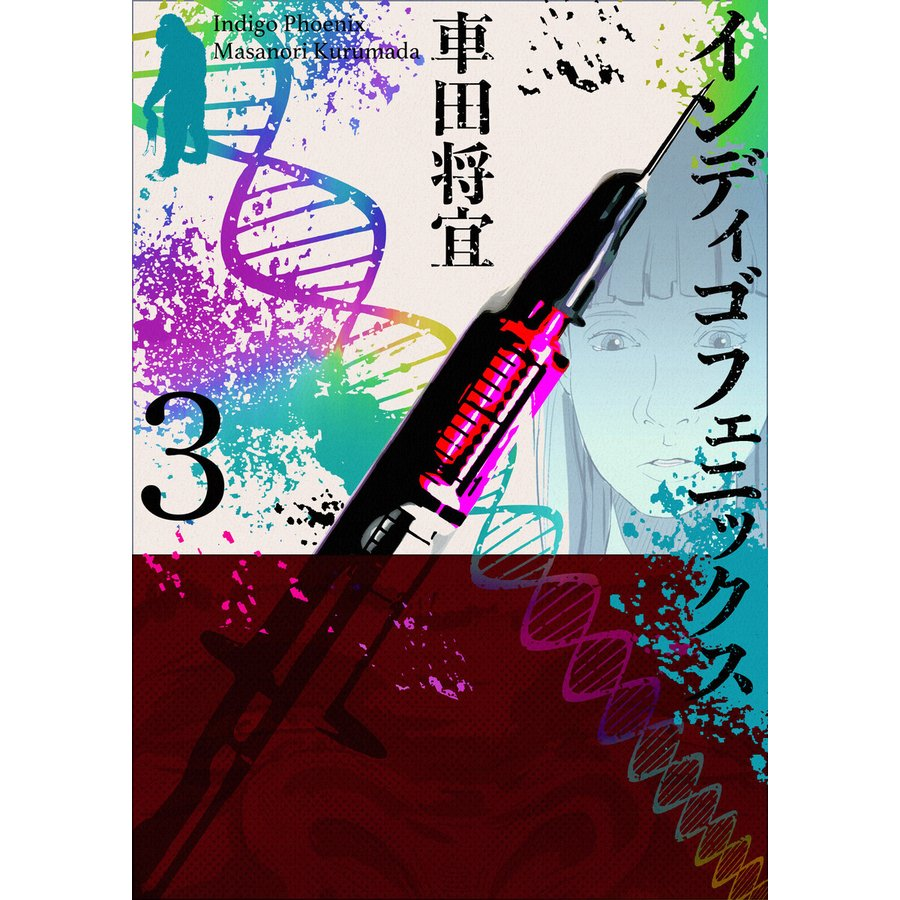 インディゴフェニックス (3) 電子書籍版 / 車田将宜|ebookjapan