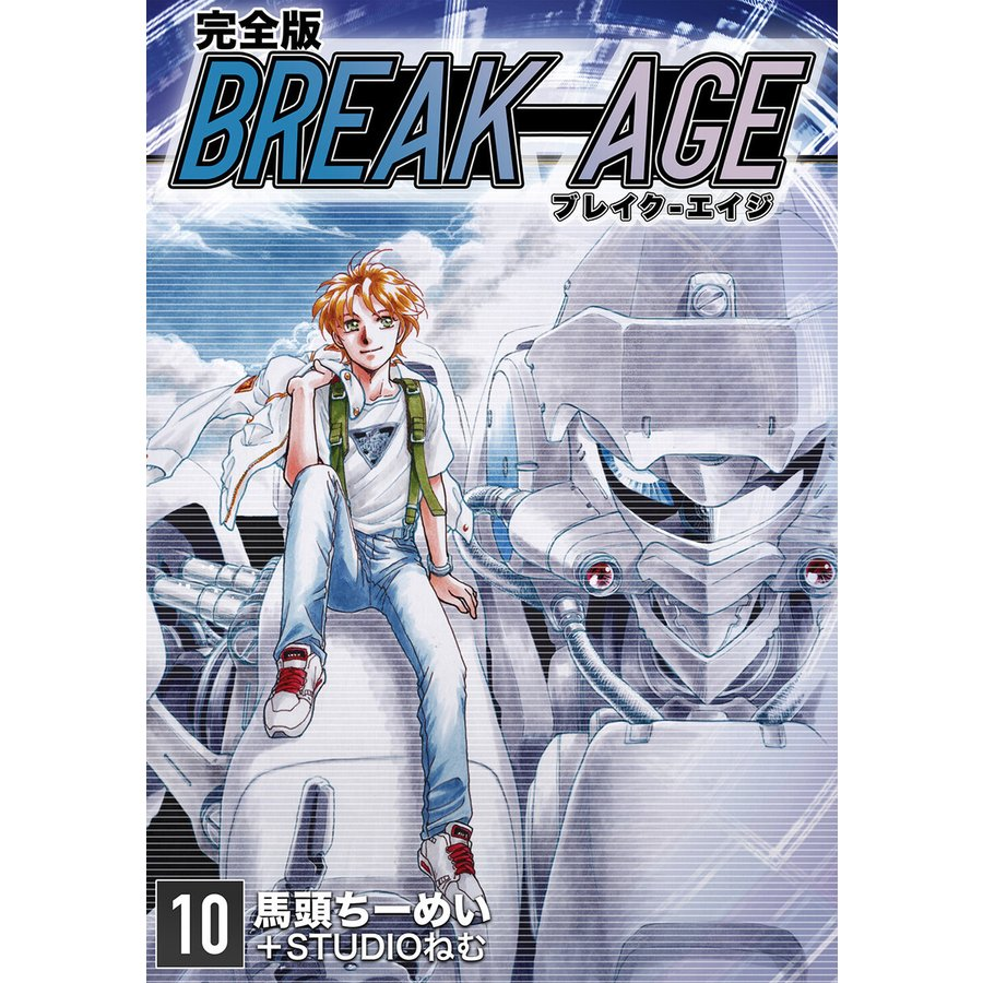 BREAK-AGE【完全版】 (10) 電子書籍版 / 馬頭ちーめい+STUDIOねむ ebookjapan