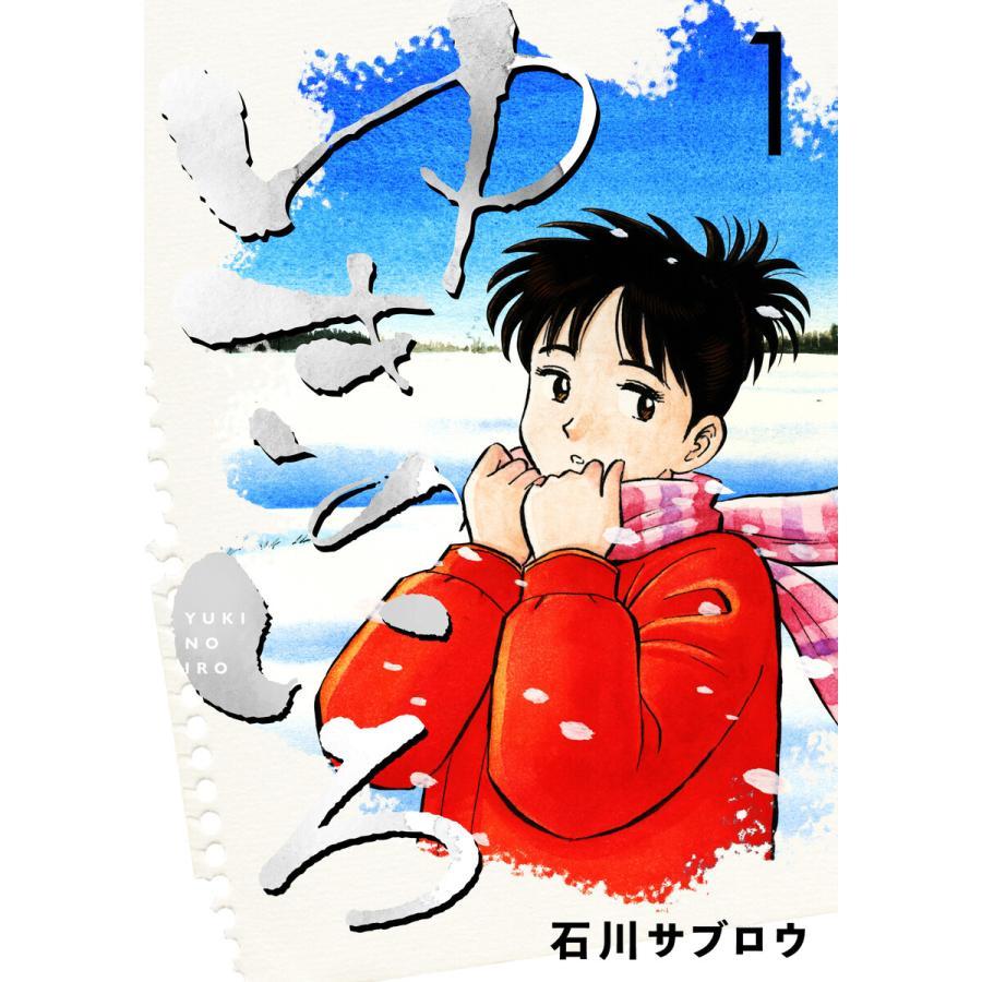ゆきのいろ 1巻 電子書籍版 / 石川サブロウ|ebookjapan