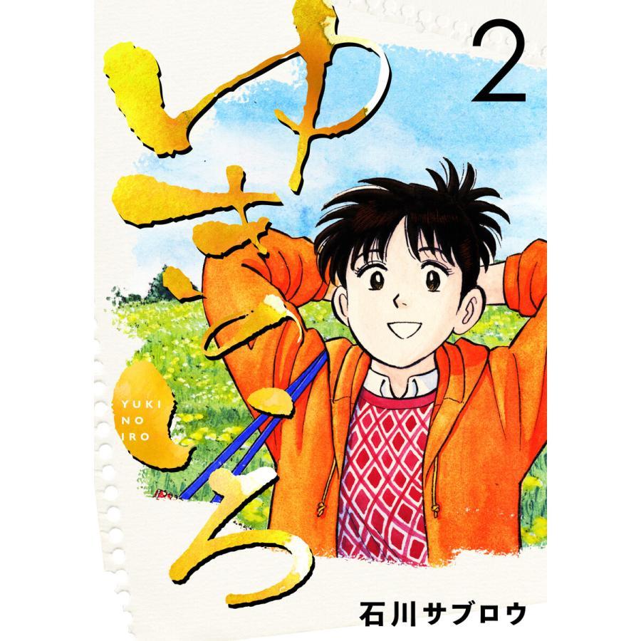 ゆきのいろ 2巻 電子書籍版 / 石川サブロウ|ebookjapan