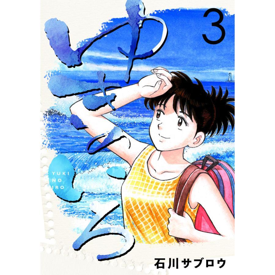 ゆきのいろ 3巻 電子書籍版 / 石川サブロウ|ebookjapan