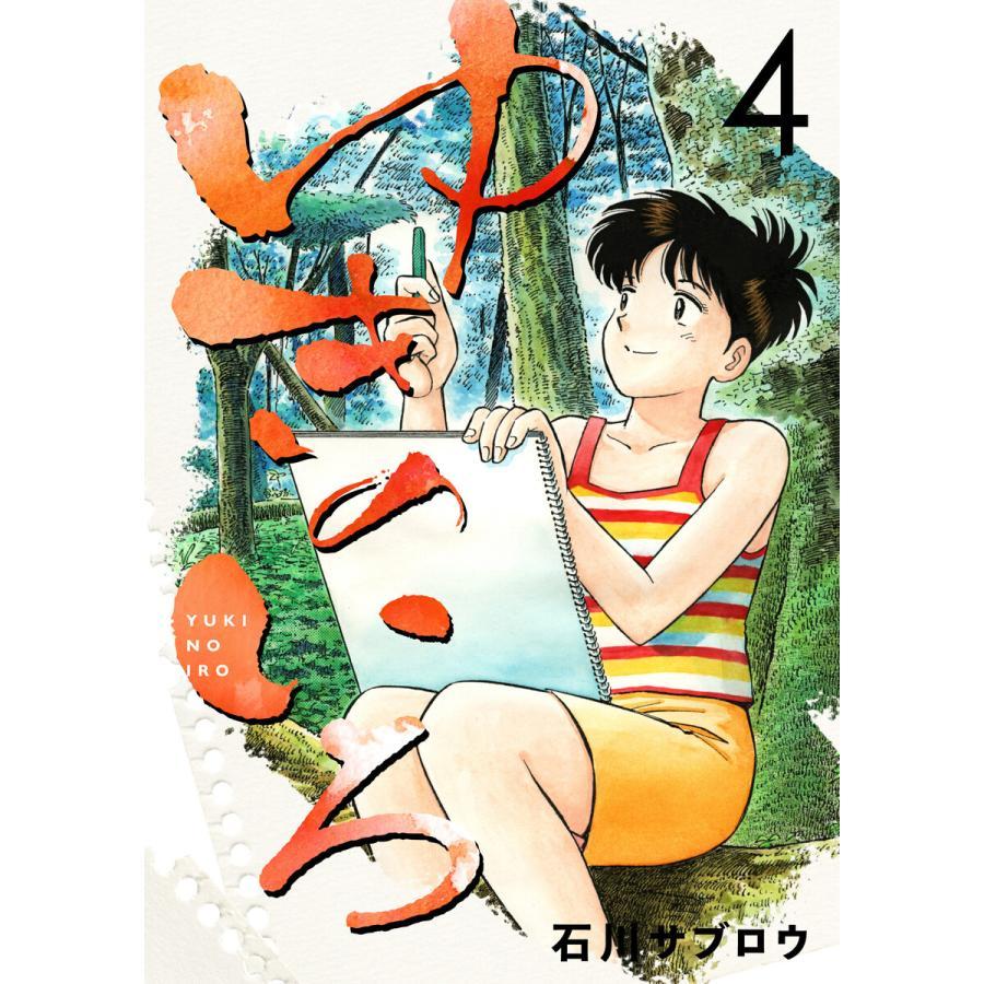 ゆきのいろ 4巻 電子書籍版 / 石川サブロウ|ebookjapan